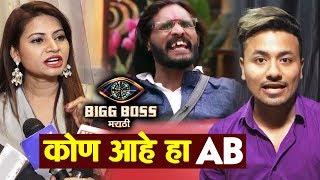 Megha Dhade Reaction On Abhijeet Bichukale | Bigg Boss Marathi 2 | Latest Update