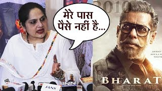 Shagufta Ali Reaction On Salman Khans Bharat   Mere Pass Paise Nahi Hai