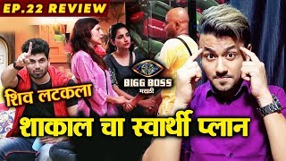 Parag Kanhere's SELFISH PLAN, Shiv Thakre Nominated | Bigg Boss Marathi 2 Ep. 22 Review