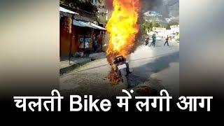 बीच सड़क चलती Bike में लगी आग,  बाल-बाल बची जान