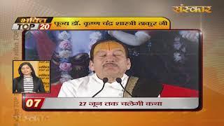 Bhakti Top 20 || 18 June 2019 || Dharm And Adhyatma News || Sanskar