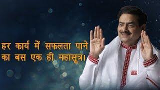 हर कार्य में सफलता पाने का बस एक ही महासूत्र। How to be successful? Sadhguru Sakshi Shree RamKripal