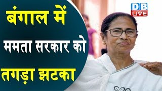 बंगाल में ममता सरकार को तगड़ा झटका | टीएमसी में भगदड़ का दौर जारी | west bangal latest news