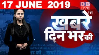 17 June 2019 | दिनभर की बड़ी ख़बरें | Today's News Bulletin | Hindi News India |Top News | #DBLIVE