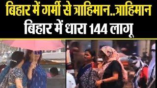 बिहार में गर्मी का थर्ड डिग्री टॉर्चर, धारा 144 लागू.....