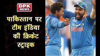 पाकिस्तान पर टीम इंडिया की क्रिकेट स्ट्राइक, PAK पर दर्ज की वर्ल्ड कप की सबसे बड़ी जीत