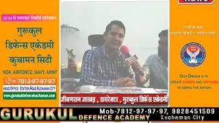 ADD | DPK NEWS | Gurukul Defence Academy Kuchaman City