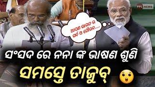ଲୋକସଭା ରେ ଐତିହାସିକ ଶପଥ ଗ୍ରହଣ ସମୟରେ ସଂସ୍କୃତ ରେ କଣ କହିଲେ ପ୍ରତାପ ଷଡଙ୍ଗୀ?Pratap Ch. Sarangi Exclusive
