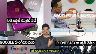 Technews in telugu 378:redmi new mobiles,iphone hack,flipkart offers,redmi k20,huawei ban,lg w10