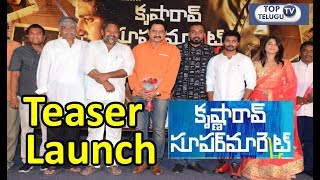 Krishna Rao Supermarket Teaser Launch | Tanikella Bharani | Kriishna | Elsa Ghosh | Top Telugu TV
