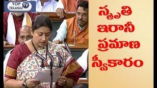 Smriti Irani Oath Taking As Member of Parliament | Lok Sabha Live | Top Telugu TV