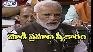PM Narendra Modi Oath Taking As Member of Parliament | Lok Sabha Live | Top Telugu TV