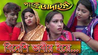 বিদেশি ভাবীর ইয়ে | Biadashi Vabir Eye | Panku Vadaima I Koutuk I Bangla Comedy 2018