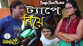 ট্যাপে বিয়ে | Tape Biye | Bangla Short Film 2018 | Dhor Vadaima | Bangla Tv