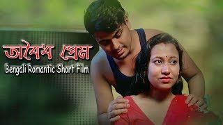 অবৈধ প্রেম | Aboidho Prem | Bengali Romantic Short Film | i Bangla TV