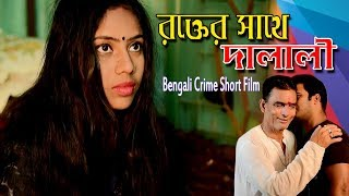 রক্তের সাথে দালালী | Rokter Sathe Dalali | Brother Sister Hot Film | Indian Bangla Short Film
