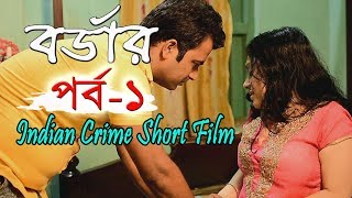 বর্ডার || Border || পর্ব-১ || Indian Bangla Short Film || Crime Serial