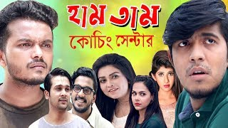 Bangla Funny Natok Video | Ham Tam | হাম তাম | tawsif mahbub | Allen | Comedy Video