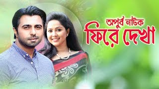 Bangla New Natok 2019 | Fire Dekha | ফিরে দেখা | Apurbo | Nadia | Apurbo New Natok 2019