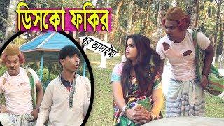 ডিস্ক ফকির । ধর ভাদাইমা । Disco Fokir । Dhor vadaima | bangla comedy video