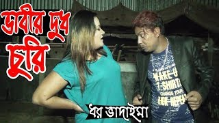 ভাবীর ধুদ চুরি। vabir dud churi | bangla new comedy funny video|