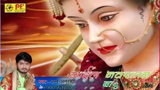 New Bhojpuri Devigeet - आईल नवरातन बा - Annu Anuragi का Super Hit Devigeet 2018