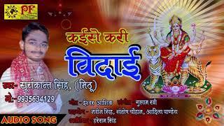 सूर्यकांत सिंह का - New Devi Bidai geet 2018 - कईसे करी विदाई II