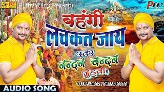 chhat new song 2018 audio छठ गीत 2018 ।। बहँगी लचकत जाय  ।। स्वर- नन्दन & चन्दन nandan chandan