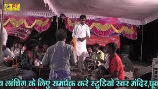 #Ramdular# Rajbhar# का (भोजपुरी बिरहा ) Biraha 2019