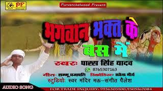 #Paras# Singh #Yadav #का (भोजपुरी बिरहा) _भगवन भक्त के वस  में Bhagwan Bakt ke Was Me