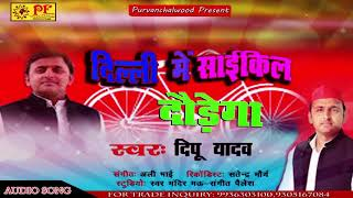 #Dipu# Yadav #का Bhojpuri_ (समाजवादी गीत) दिल्ली में साइकिल दौड़ेगा Delhi Me Cycle Dodega