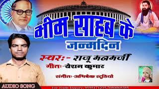 भीम साहब के जन्मदिन Bhim Sahab Ke Janmdin #Raju Banarji# क (Bhojuri Lok Geet 2019)
