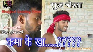4.COMEDY VIDEO || कमा के खा.....????? || Bhojpuri Comedy Scene || BB Sandeep Comedy -Bhojpuri Comedy