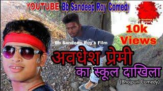 मसालेदार कॉमेडी || अवधेश प्रेमी का स्कूल दाखिला || Full Bhojpuri Comedy Scenes - 2018