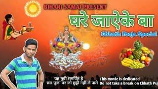 Chhath Puja 2018 Special (छठ पूजा) Emotional Video | घरे जाऐके बा | Bb Sandeep Roy Comedy