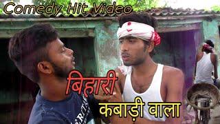 COMEDY VIDEO || बिहारी कबाड़ी वाला BIHARI KABADIWALA || Bhojpuri Hit Comedy Videos 2019