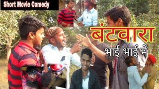 बंटवारा भाई भाई में _ Super Hit bhojpuri Comedy video 2019 _ Bb Sandeep Roy