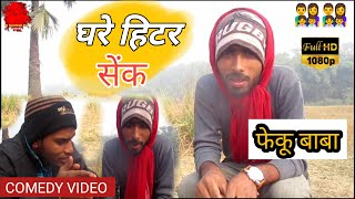 2019 COMEDY | फेकू बाबा | GHARE HITAR SEK | New Bhojpuri Comedy | Bb Sandeep Roy Comedy