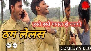 मसालेदार कॉमेडी  - Thug Of sochalay ठग ऑफ़ शौचालय - Bhojpuri Comedy Video 2019 - Bb Sandeep Roy