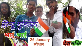 "????????Independence day Special Heart Touching Video - हिन्दू मुस्लिम भाई भाई - ""26 January""Special"