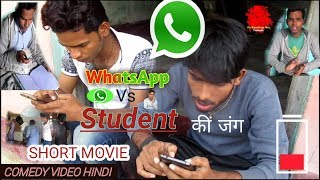 2019 COMEDY VIDEO // WhatsApp Vs Student की जंग // Hindi Comedy video // Bb Sandeep Roy Comedy