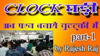 Clock Railway CBT-2 by Rajesh Raj