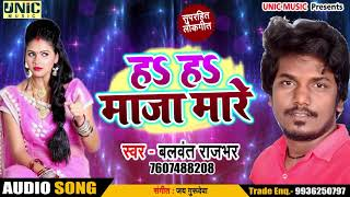 #Balwant Rajbhar #New Bhojpuri Song | हS हS माज़ा मारे | New Bhojpuri Songs 2018