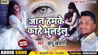 # बेवफाई का सबसे दर्द भरा गीत  #Jaan Kahe Bhula Gailu- Chotu Khesari -Superhit Sad Song 2018