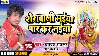 Balwant Rajghar का New Bhakti Song - शेरावाली मईया पार कर नईया - Latest Bhakti Song 2018