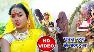 Full HD Vide-Parab Chhat Ke Karab-Balwant Rajbhar-परब छठ के करब -बलवंत राजभर-छठ का गाना