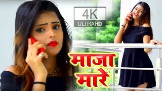 HD VIDEO #मज़ा_मारे | Radha & Balawant Rajbhar | New Bhojpuri Songs 2019