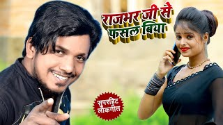राजभर जी के रखले बारू Bhojpuri Song 2019 | धमाकेदार प्रस्तुति | बलवंत राजभर | Rajbhar Ji Ke Rakhale