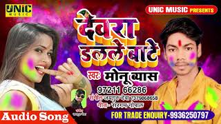 आ गया हिलावे वाला SONG 2019 का सुपर डुपर !! देवरा दलले बाटे  !! Bhojpuri Song Singer Monu Byas