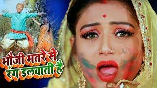 2019 का सुपर हीट्स सांग !! भौजी भतरे से रंग डलवाती है  !! Singer-Shiv Pujan Neta Bhojpuri Holi Song